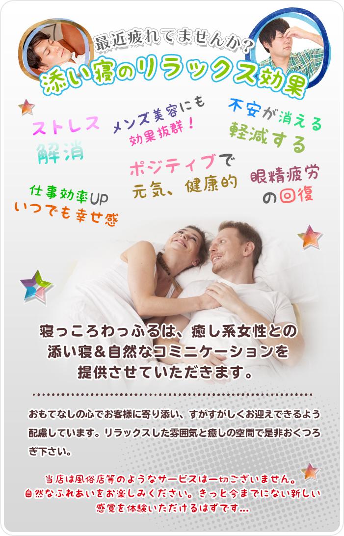睡眠のメリット